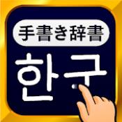 Androidアプリ「韓国語手書き辞書 - ハングル翻訳・勉強アプリ」のアイコン