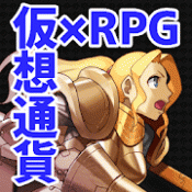 Androidアプリ「仮想通貨で稼げるRPG【RPGコイン】」のアイコン