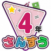 Androidアプリ「楽しい 小学校 4年生 算数(算数ドリル) 無料 学習アプリ」のアイコン
