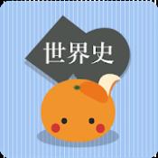 Androidアプリ「mikan 世界史」のアイコン
