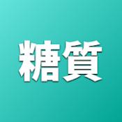 Androidアプリ「ポケット糖質量」のアイコン