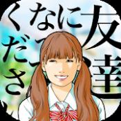 Androidアプリ「友達になってください - 暇つぶしシミュレーションコミュ力診断」のアイコン