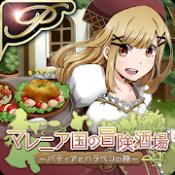 Androidアプリ「[Premium] RPG マレニア国の冒険酒場 ~パティアと腹ペコの神~」のアイコン