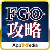 Androidアプリ「最強 攻略 & 掲示板 for FGO」のアイコン