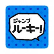 Androidアプリ「ジャンプルーキー!」のアイコン