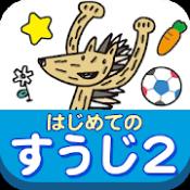 Androidアプリ「ぜんぶできちゃうシリーズ はじめてのすうじ2」のアイコン