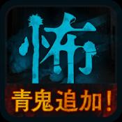 Androidアプリ「ガチ怖(ガチコワ)」のアイコン