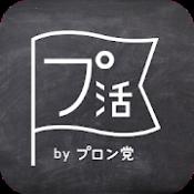 Androidアプリ「【プ活】プロント公式アプリ」のアイコン