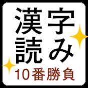Androidアプリ「すっきり!漢字読み~10番勝負」のアイコン