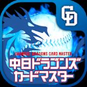 Androidアプリ「中日ドラゴンズカードマスター」のアイコン