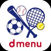 Androidアプリ「dmenu スポーツ」のアイコン