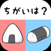Androidアプリ「アレとコレの違い?」のアイコン