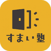 Androidアプリ「すまい塾アプリ」のアイコン
