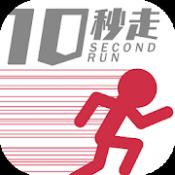 Androidアプリ「10秒走-伝説のランアクションゲーム-」のアイコン