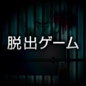 Androidアプリ「脱出ゲーム 冷たい地下室~サイコなゲームに巻き込まれた~」のアイコン