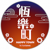 Androidアプリ「恆樂町 HAPPY TOWN」のアイコン