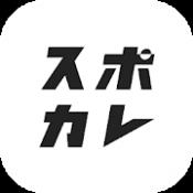 Androidアプリ「スポカレ -スポーツの試合日程&観戦情報アプリ」のアイコン