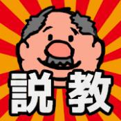 Androidアプリ「説教おじさん」のアイコン