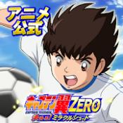 Androidアプリ「キャプテン翼ZERO~決めろ!ミラクルシュート~」のアイコン