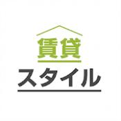 Androidアプリ「賃貸スタイル - 周辺施設から賃貸・マンション・アパート・一戸建てを検索」のアイコン