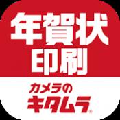 Androidアプリ「カメラのキタムラ年賀状アプリ2020-スマホで写真年賀状作成」のアイコン