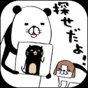 Androidアプリ「パンダと犬の〇〇を探せだよ!」のアイコン