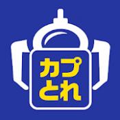 Androidアプリ「カプコンネットキャッチャー カプとれ」のアイコン