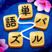 Androidアプリ「単語パズル-文字をつなげて遊ぶ脳トレゲーム」のアイコン
