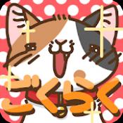 Androidアプリ「ごくらくにゃんこ」のアイコン