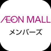Androidアプリ「イオンモールメンバーズ」のアイコン