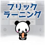 Androidアプリ「フリック入力で無料タイピング練習するならフリックラーニング」のアイコン