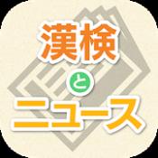 Androidアプリ「漢検とニュース」のアイコン