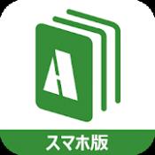 Androidアプリ「アジマガ」のアイコン
