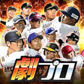 Androidアプリ「【劇プロ】劇的采配!プロ野球リバーサル」のアイコン