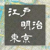 Androidアプリ「江戸明治東京重ね地図」のアイコン