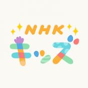 Androidアプリ「NHK キッズ」のアイコン