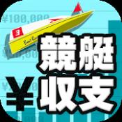 Androidアプリ「競艇収支 ボートレースの収支を管理する競艇収支表アプリ」のアイコン