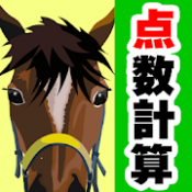 Androidアプリ「競馬点数計算 競馬の点数で予想できる計算機」のアイコン