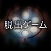 Androidアプリ「脱出ゲーム 哀しみの病棟~サイコなゲームに巻き込まれた~」のアイコン