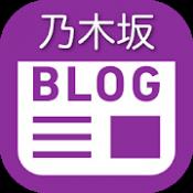 Androidアプリ「乃木坂ブログ」のアイコン