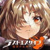 Androidアプリ「ラストエスケイプ【美少女育成・基地強化・サバイバル】」のアイコン
