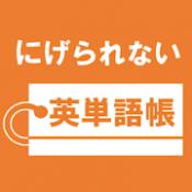 Androidアプリ「にげられない英単語帳 TOEIC2000 スマホのホーム画面でいつでも英語学習(発音機能つき)」のアイコン