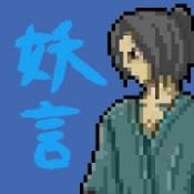 Androidアプリ「妖怪剣劇アクション 妖言」のアイコン