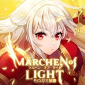 Androidアプリ「メルヘン・オブ・ライト~モロガミ放置RPG~」のアイコン