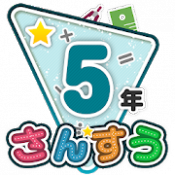 Androidアプリ「楽しい 小学校 5年生 算数(算数ドリル) 無料 学習アプリ」のアイコン