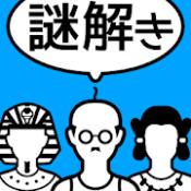 Androidアプリ「みんなの謎解き 東大王:さぁ!なぞときのじかんです」のアイコン