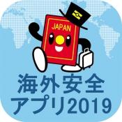 iPhone、iPadアプリ「外務省 海外安全アプリ 2019」のアイコン