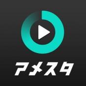iPhone、iPadアプリ「芸能人LIVEアプリ‐アメスタ(無料で視聴可能)」のアイコン