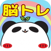 iPhone、iPadアプリ「脳トレ!!パンダのたぷたぷ」のアイコン