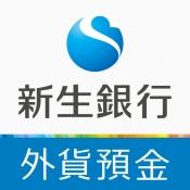 iPhone、iPadアプリ「新生銀行 外貨預金アプリ」のアイコン